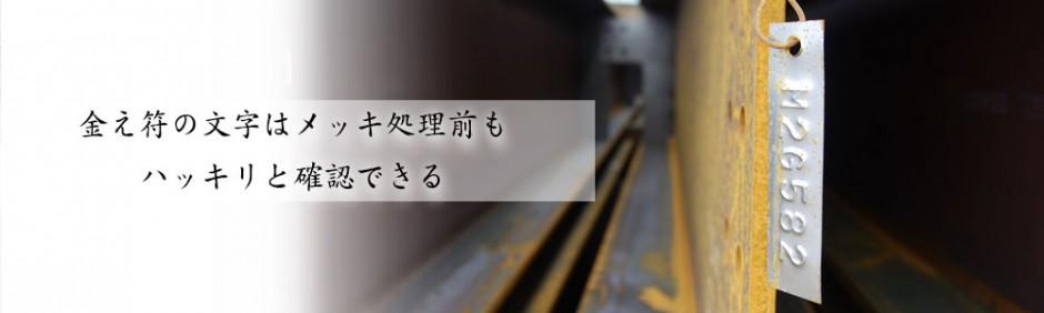 文字ハッキリメッキ札