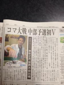 中日新聞とカジミツ