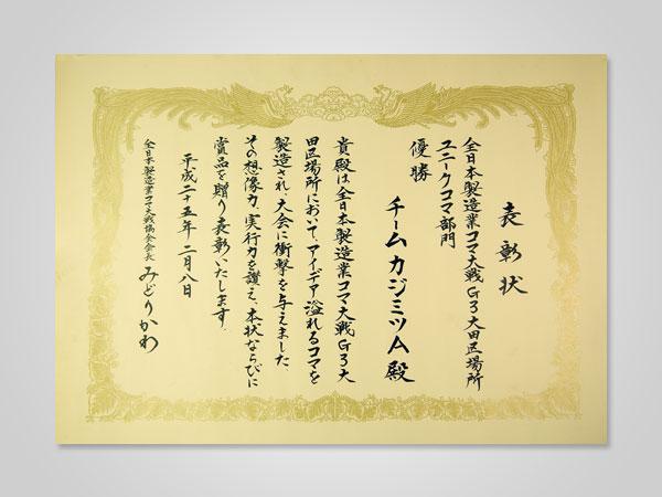 コマ大戦G3大田区場所優勝