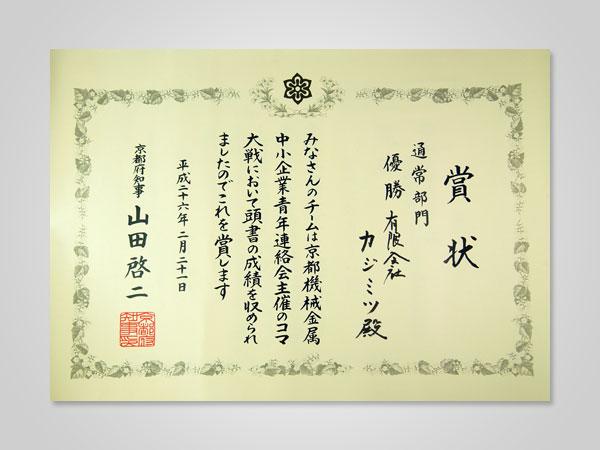 コマ大戦京都キセイレン場所優勝