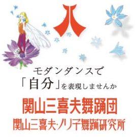 関山三喜夫舞踊団
