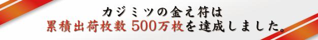 累積出荷枚数500万枚達成
